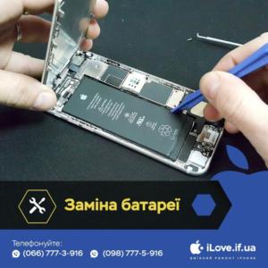 заміна батареї iPhone в Івано-Франківську
